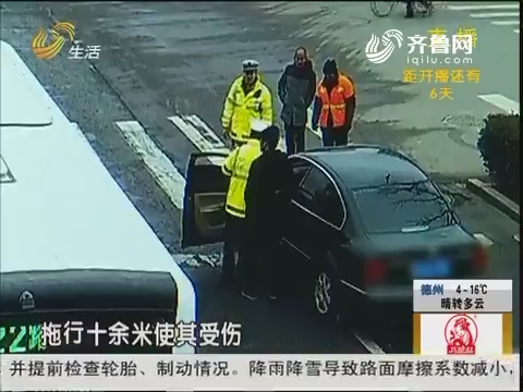枣庄:躲检查 套牌车司机拖行交警!