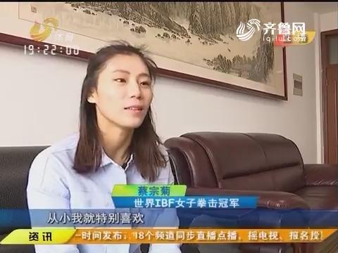 招远女拳手称霸世界拳坛:蔡宗菊荣归故里接受记者专访