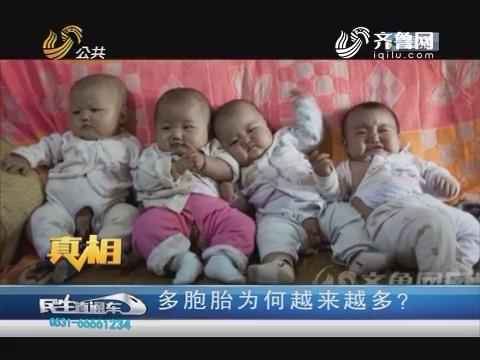 【真相】菏泽:多胞胎为何越来越多?