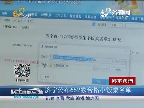 济宁公布652家合格小饭桌名单