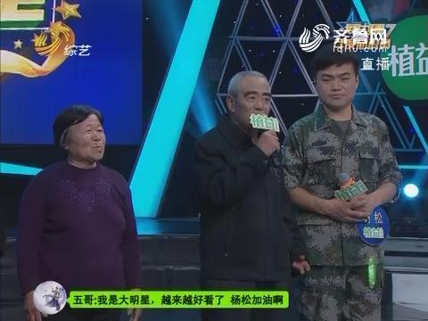 我是大明星:杨松家人到现场助威 晋级年度五强