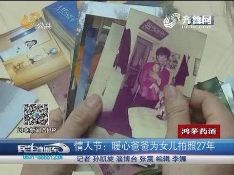 淄博:情人节 暖心爸爸为女儿拍照27年