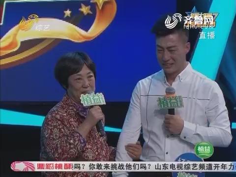"""我是大明星:杨正超顶着家庭压力参加比赛 父母""""对不住""""儿子"""