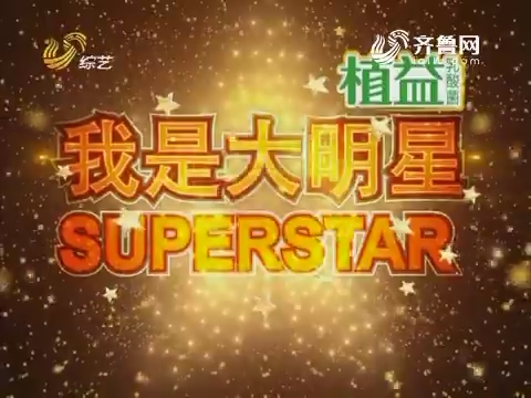 20170214《我是大明星》:年度总决赛6进5比赛