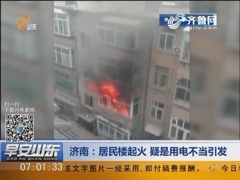 济南:居民楼起火 疑是用电不当引发