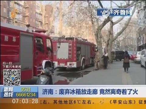 济南:废弃冰箱放走廊 竟然离奇着了火