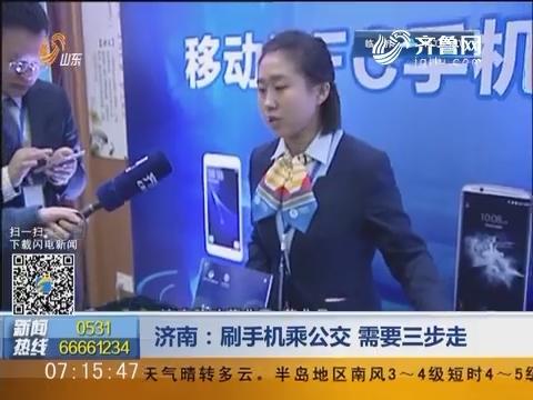济南:刷手机乘公交 需要三步走