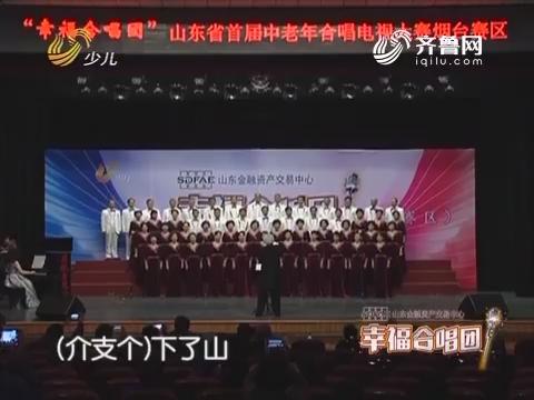 20170215《幸福99》:幸福合唱团