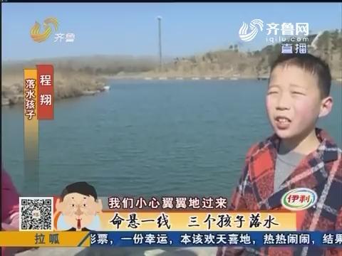 菏泽:命悬一线 三个孩子落水