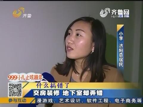 济阳:交房装修 地下室却弄错