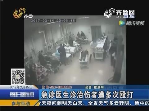济南:急诊医生诊治伤者遭多次殴打