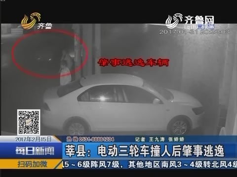 莘县:电动三轮车撞人后肇事逃逸