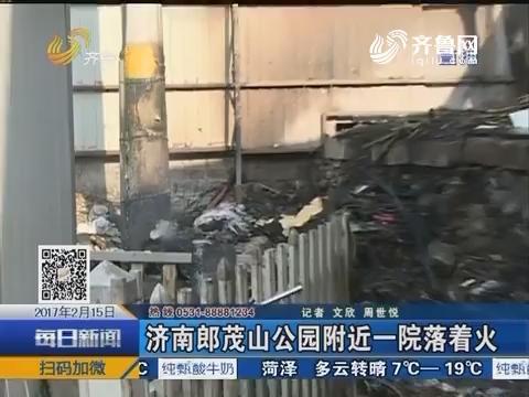 济南郎茂山公园附近一院落着火