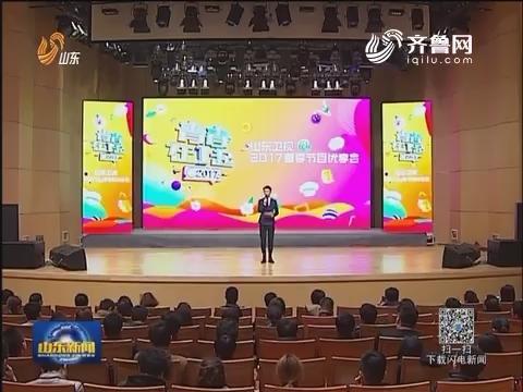山东卫视春季节目升级改版 更花漾更青春