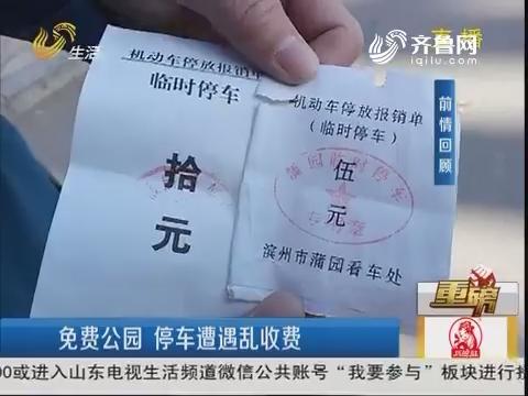 【重磅】滨州:免费公园 停车遭遇乱收费