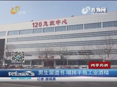 济南:男生留遗书 喝掉半瓶工业酒精