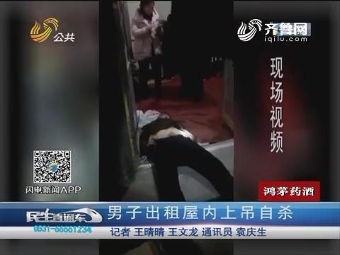 济南:男子出租屋内上吊自杀