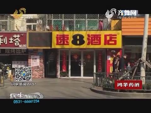 济南:速8酒店有人兴奋猝死?