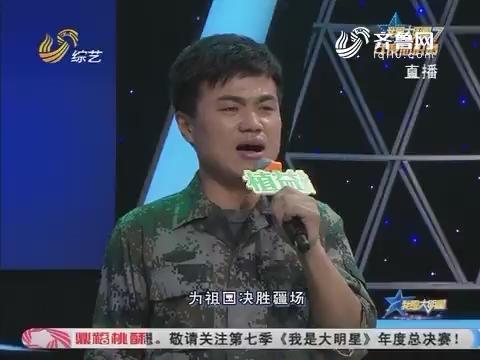 我是大明星:杨松深情演唱《强军战歌》获姜老师高度评价