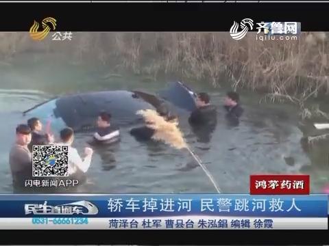 菏泽:轿车掉进河 民警跳河救人