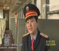 20170215《齐鲁先锋》:党员风采·春暖2017 赵新华的最后一次春运