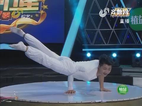 我是大明星:李振宇全新杂技《飘凌》上演视觉盛宴