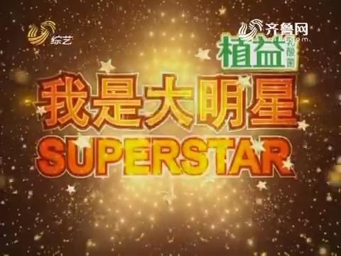 20170215《我是大明星》:年度总决赛5晋4 李国华惨遭淘汰
