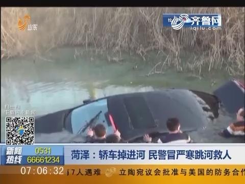 菏泽:轿车掉进河 民警冒严寒跳河救人