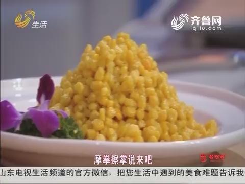 2017年02月16日《非尝不可》:金沙玉米