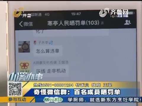 潍坊:奇怪微信群 百名成员晒罚单
