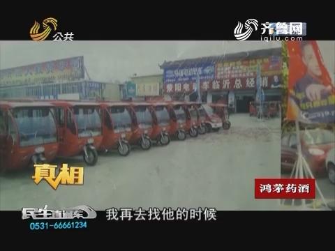 【真相】临沂:高价购车 只为返现