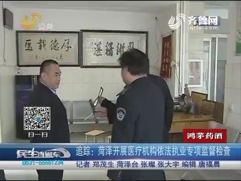 追踪:菏泽开展医疗机构依法执业专项监督检查