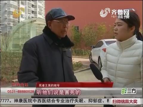 枣庄:初三男孩2月15日18楼坠亡