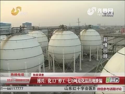 【独家调查】博兴:化工厂停工 七万吨危化品出现泄漏