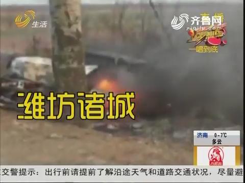 【诸城】惊险:轿车冲进沟 突然起火!