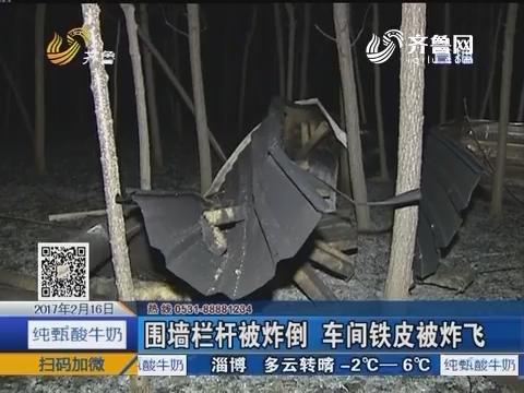2月15日晚商河一厂房突发爆炸 火光冲天