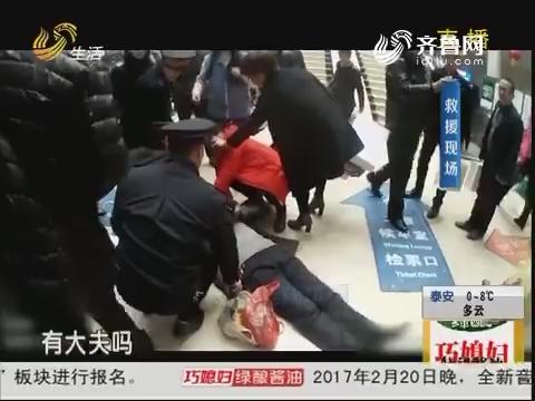 淄博:乘客突发癫痫 车站接力救援!