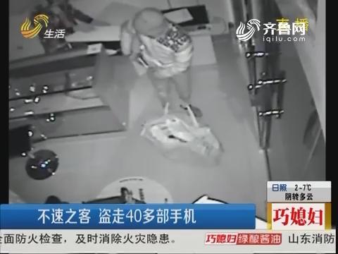 潍坊:不速之客 盗走40多部手机