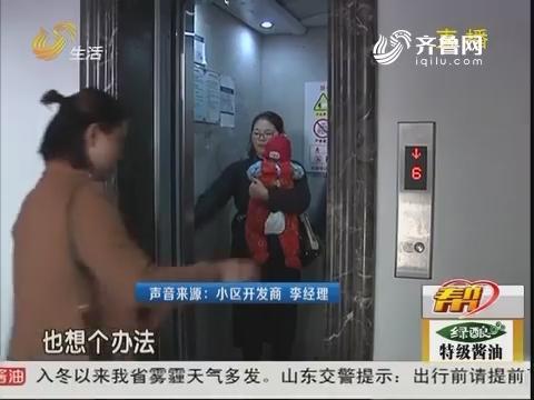 淄博:住新房夜夜失眠 咋回事?
