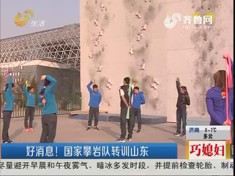 济南:好消息!国家攀岩队转训山东