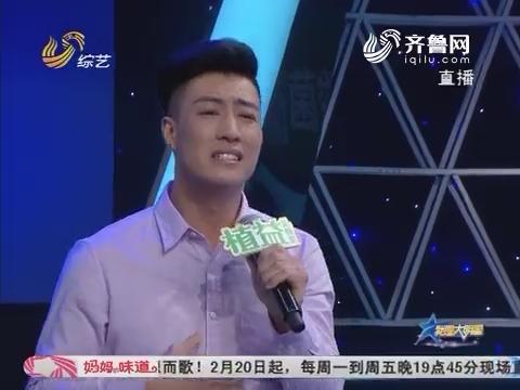 我是大明星:杨正超演唱歌曲《回家》 深情演唱打动观众