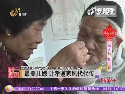 【第一调解】76岁儿媳妇 细心照顾104岁婆婆