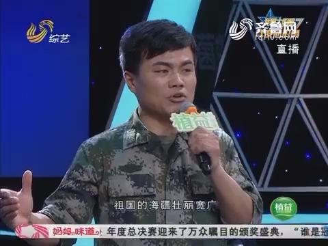 我是大明星:杨松演唱《我爱这蓝色的海洋》 获得高度评价