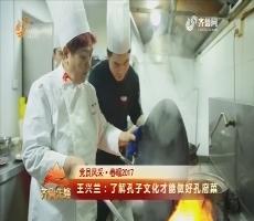 20170216《齐鲁先锋》:党员风采·春暖2017 王兴兰——了解孔子文化才能做好孔府菜
