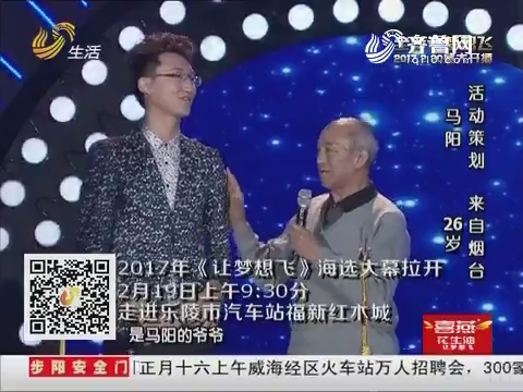 让梦想飞:林志炫plus来袭 女评委整场浮夸