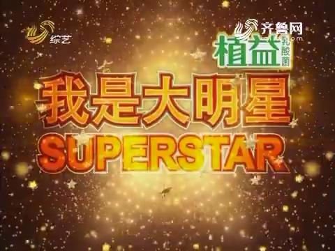 20170216《我是大明星》:何岩高亢嘹亮的歌声 技惊四座 一鸣惊人