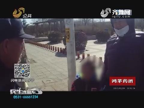 """淄博:3岁男童""""流浪""""街头 粗心爸爸着急找娃"""
