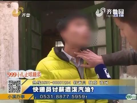 济南:快递员讨薪遭泼汽油?