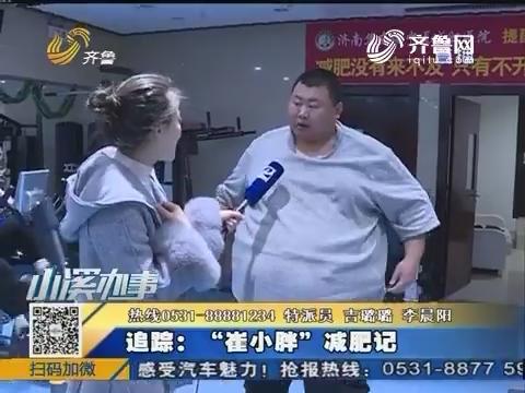 """追踪:""""崔小胖""""减肥记"""