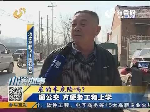 """济南:山圈村的""""尴尬三公里"""""""